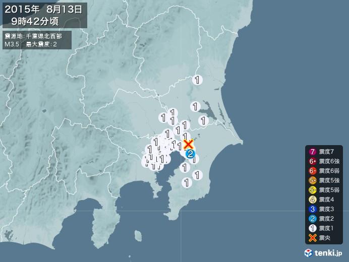 地震情報(2015年08月13日09時42分発生)