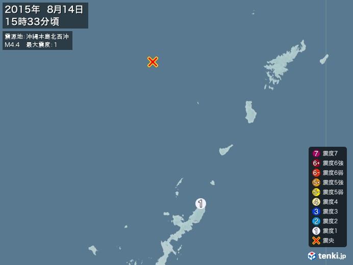 地震情報(2015年08月14日15時33分発生)