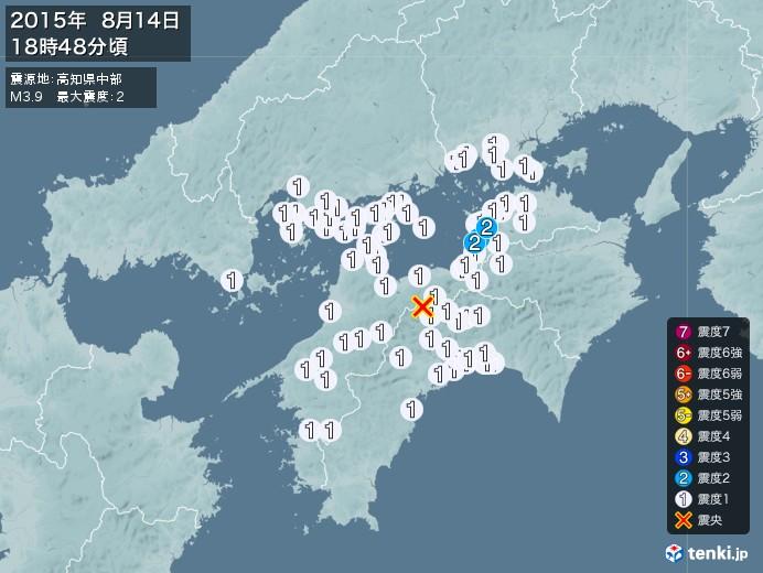 地震情報(2015年08月14日18時48分発生)
