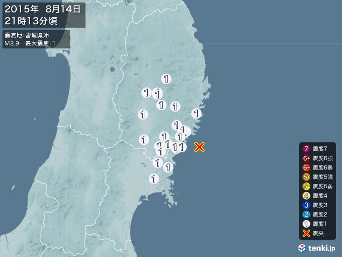 地震情報(2015年08月14日21時13分発生)