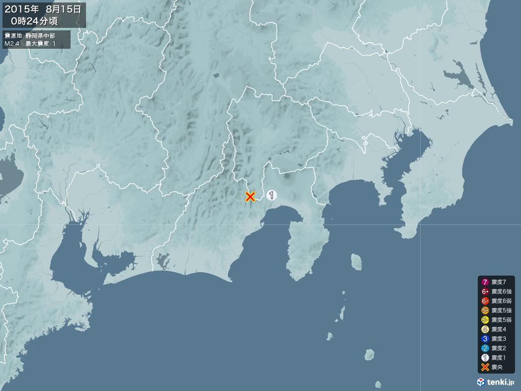 地震情報 2015年08月15日 00時24分頃発生 最大震度:1 震源地:静岡県中部(拡大画像)