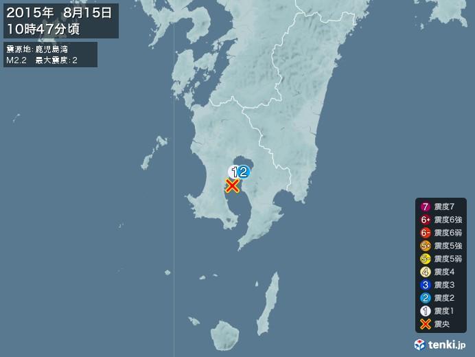 地震情報(2015年08月15日10時47分発生)