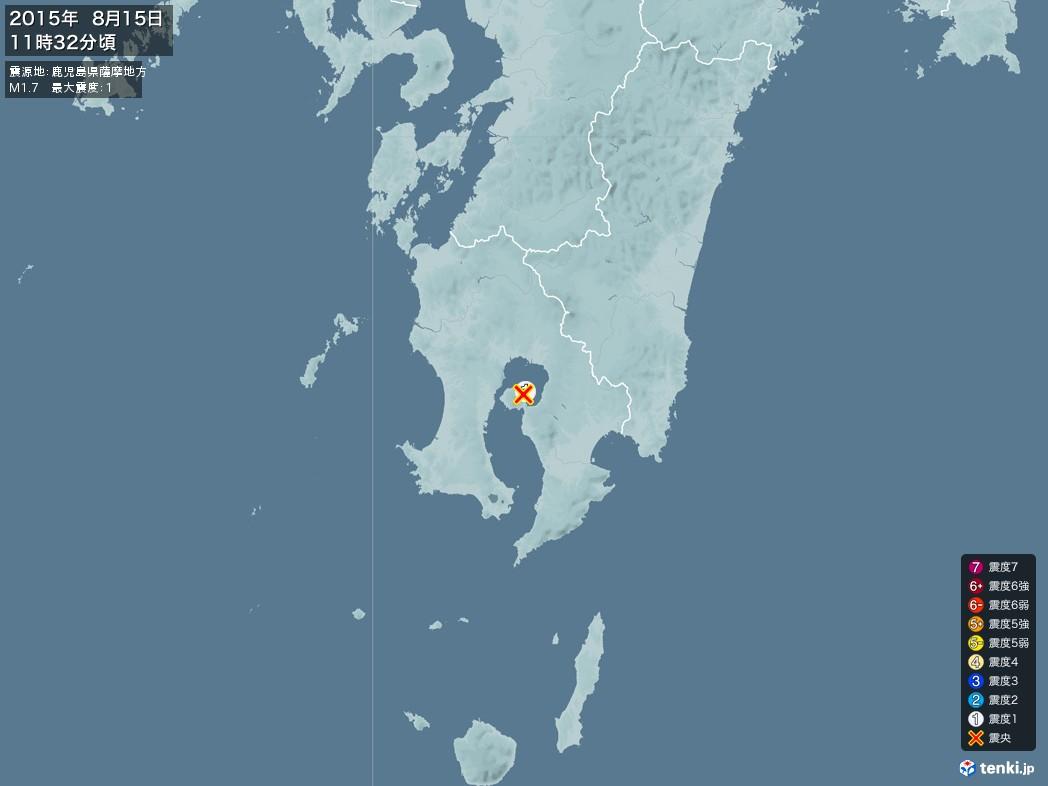 地震情報 2015年08月15日 11時32分頃発生 最大震度:1 震源地:鹿児島県薩摩地方(拡大画像)