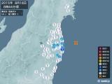 2015年08月16日08時44分頃発生した地震
