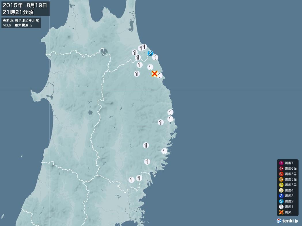 地震情報 2015年08月19日 21時21分頃発生 最大震度:2 震源地:岩手県沿岸北部(拡大画像)