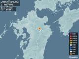 2015年08月20日21時17分頃発生した地震