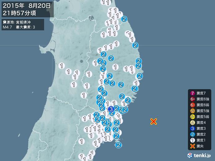 地震情報(2015年08月20日21時57分発生)