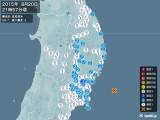 2015年08月20日21時57分頃発生した地震