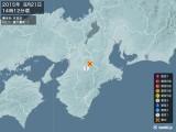 2015年08月21日14時12分頃発生した地震