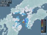 2015年08月21日16時54分頃発生した地震