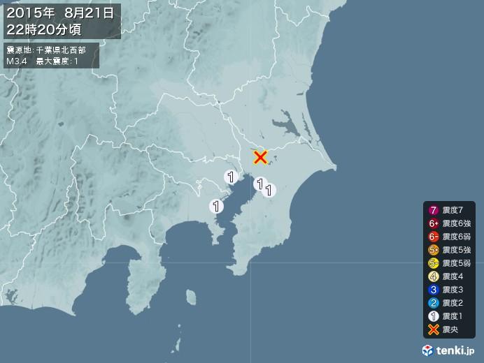 地震情報(2015年08月21日22時20分発生)