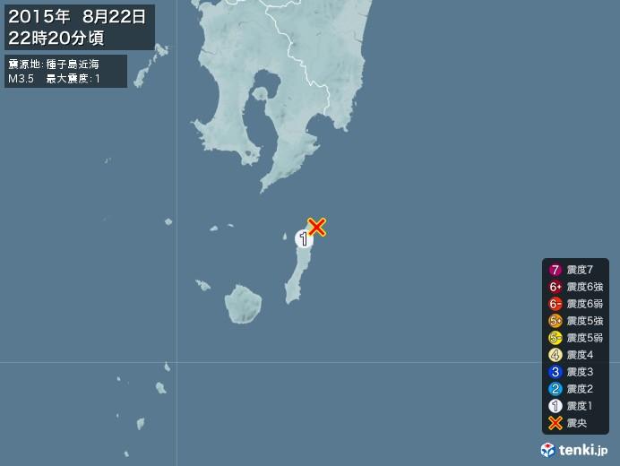 地震情報(2015年08月22日22時20分発生)