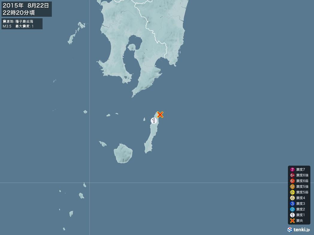 地震情報 2015年08月22日 22時20分頃発生 最大震度:1 震源地:種子島近海(拡大画像)
