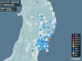 2015年08月23日11時08分頃発生した地震
