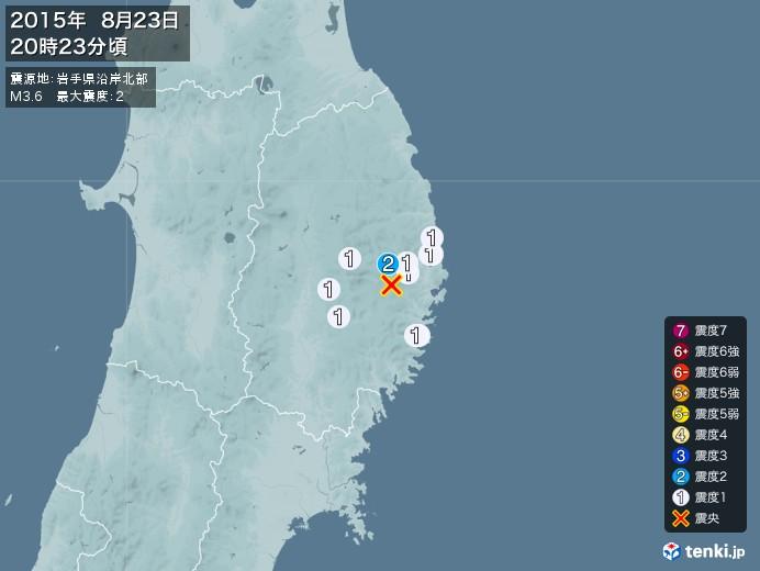 地震情報(2015年08月23日20時23分発生)