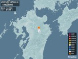 2015年08月24日04時28分頃発生した地震