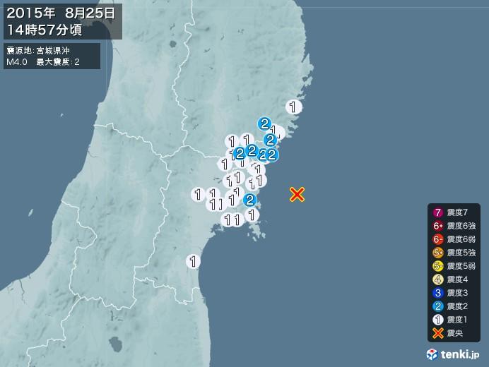 地震情報(2015年08月25日14時57分発生)
