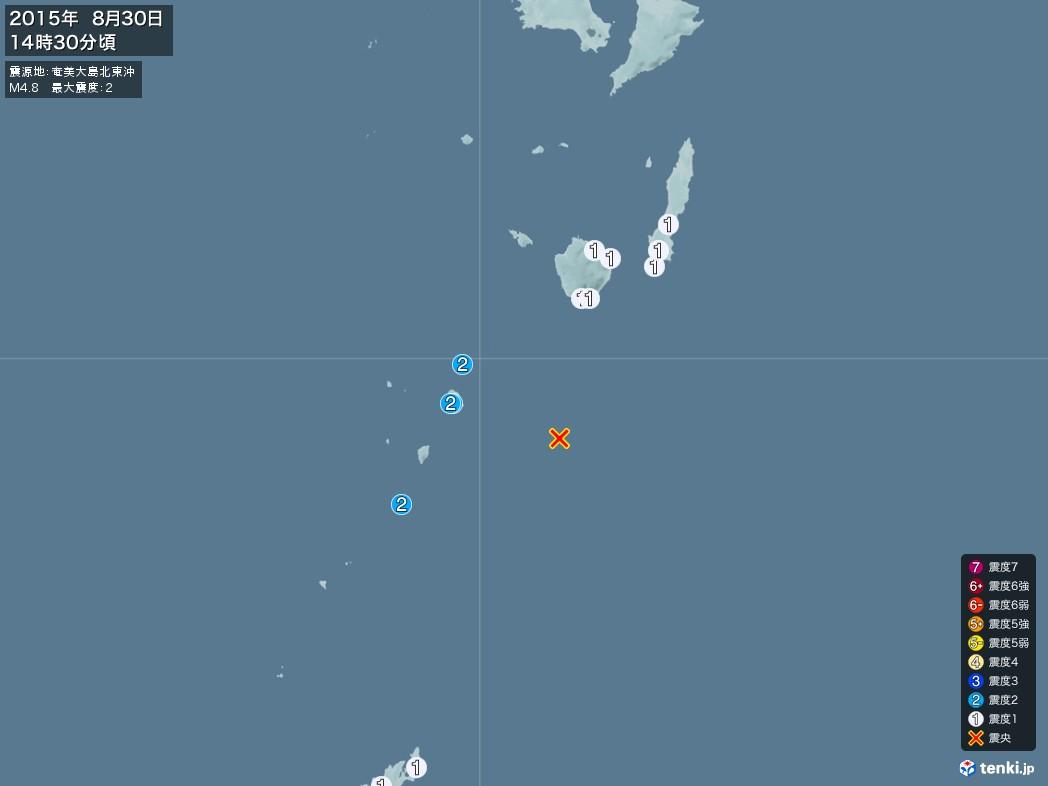 地震情報 2015年08月30日 14時30分頃発生 最大震度:2 震源地:奄美大島北東沖(拡大画像)
