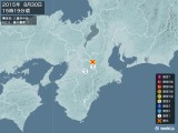 2015年08月30日15時19分頃発生した地震