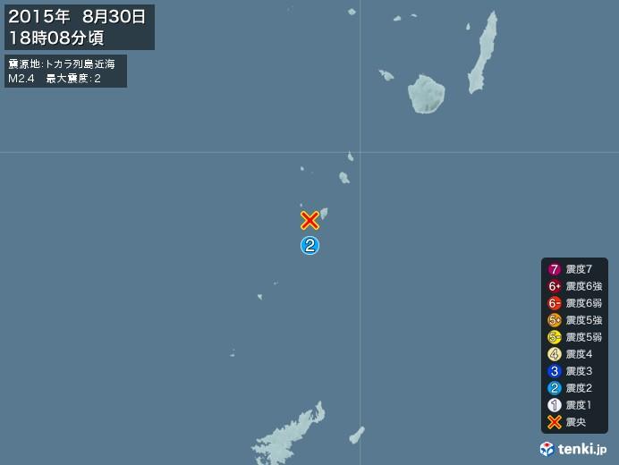 地震情報(2015年08月30日18時08分発生)
