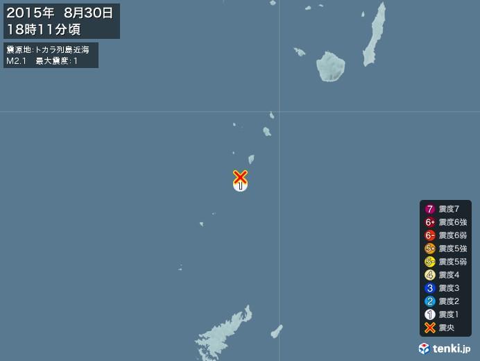 地震情報(2015年08月30日18時11分発生)