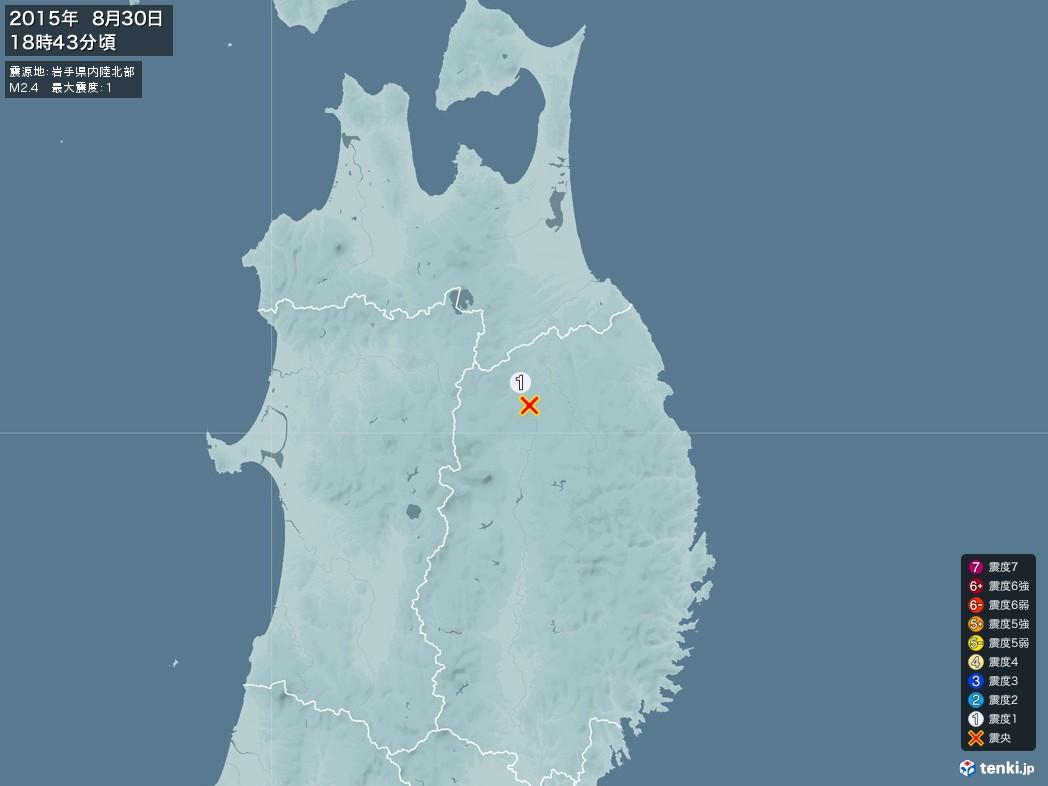 地震情報 2015年08月30日 18時43分頃発生 最大震度:1 震源地:岩手県内陸北部(拡大画像)