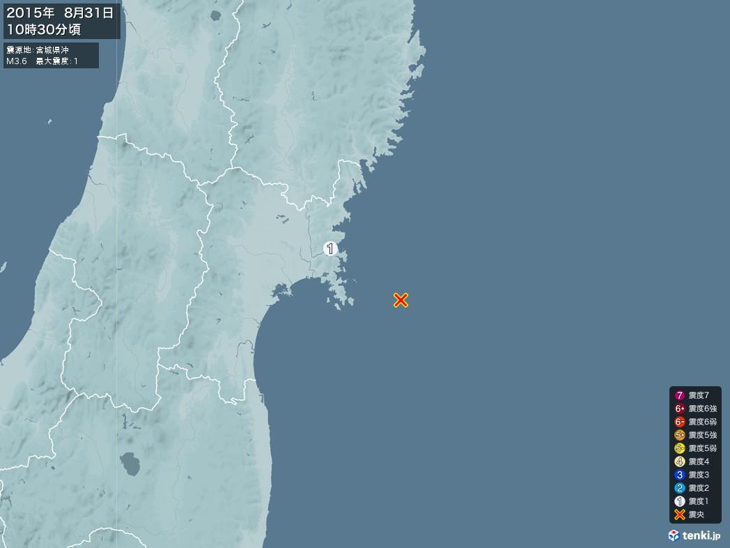 地震情報 2015年08月31日 10時30分頃発生 最大震度:1 震源地:宮城県沖(拡大画像)