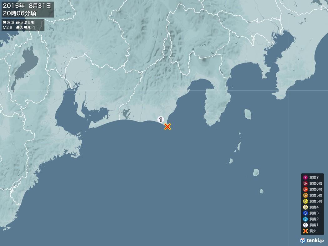 地震情報 2015年08月31日 20時06分頃発生 最大震度:1 震源地:静岡県西部(拡大画像)