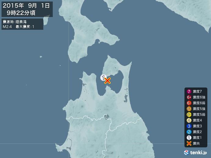 地震情報(2015年09月01日09時22分発生)