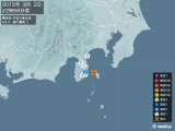2015年09月02日22時56分頃発生した地震