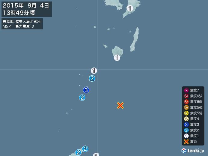 地震情報(2015年09月04日13時49分発生)