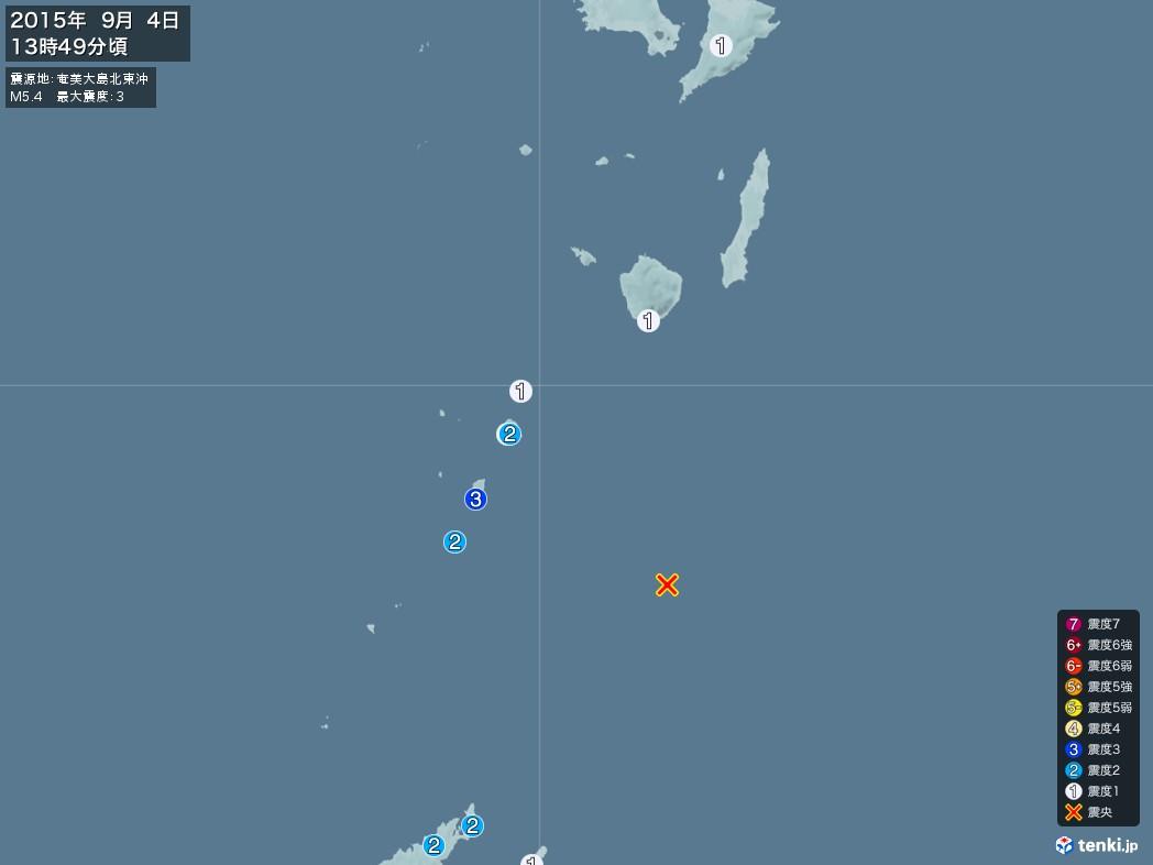 地震情報 2015年09月04日 13時49分頃発生 最大震度:3 震源地:奄美大島北東沖(拡大画像)