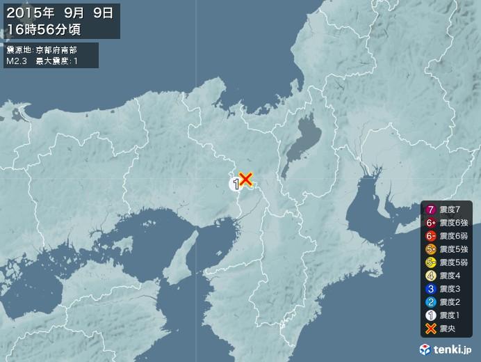 地震情報(2015年09月09日16時56分発生)