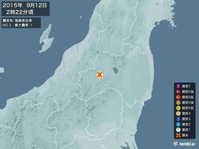 地震情報(2015年09月12日02時22分発生)
