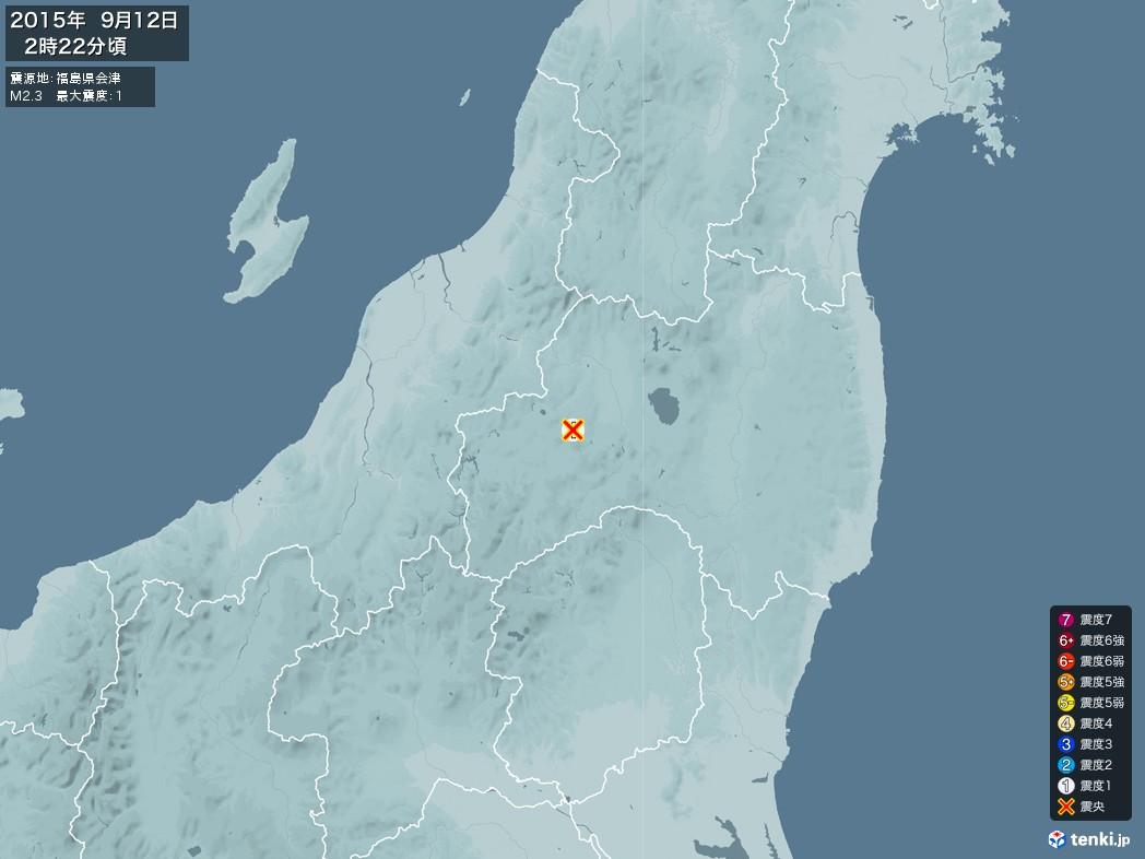 地震情報 2015年09月12日 02時22分頃発生 最大震度:1 震源地:福島県会津(拡大画像)