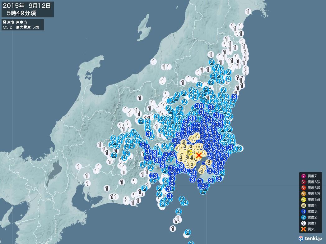 地震情報 2015年09月12日 05時49分頃発生 最大震度:5弱 震源地:東京湾(拡大画像)