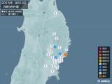 2015年09月12日08時38分頃発生した地震