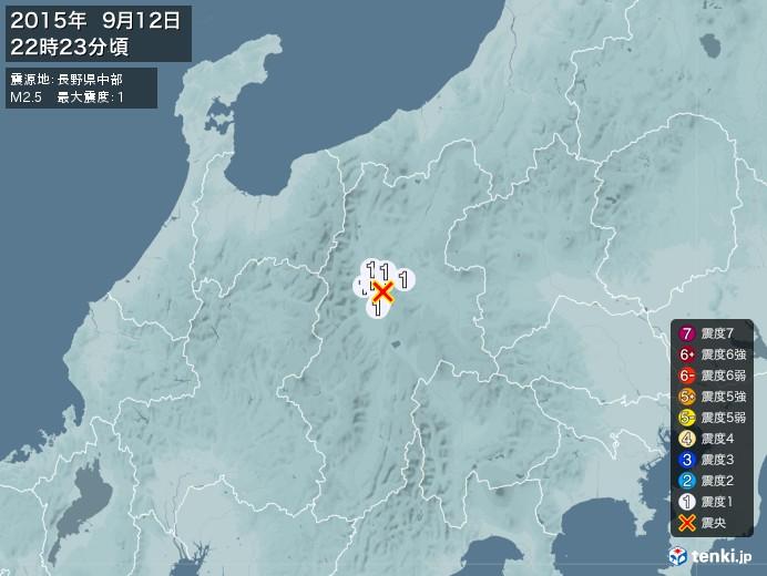 地震情報(2015年09月12日22時23分発生)