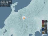 2015年09月12日22時23分頃発生した地震