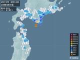 2015年09月12日22時38分頃発生した地震