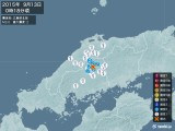 2015年09月13日00時18分頃発生した地震