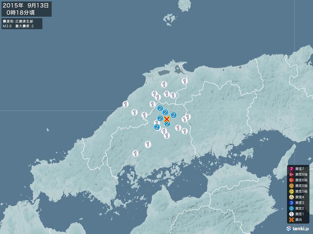 地震情報 2015年09月13日 00時18分頃発生 最大震度:2 震源地:広島県北部(拡大画像)
