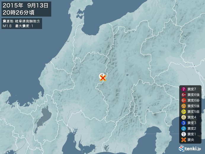 地震情報(2015年09月13日20時26分発生)