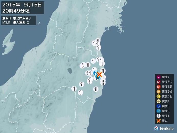 地震情報(2015年09月15日20時49分発生)