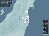 2015年09月15日20時49分頃発生した地震
