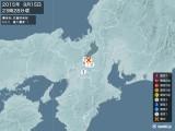 2015年09月15日23時28分頃発生した地震