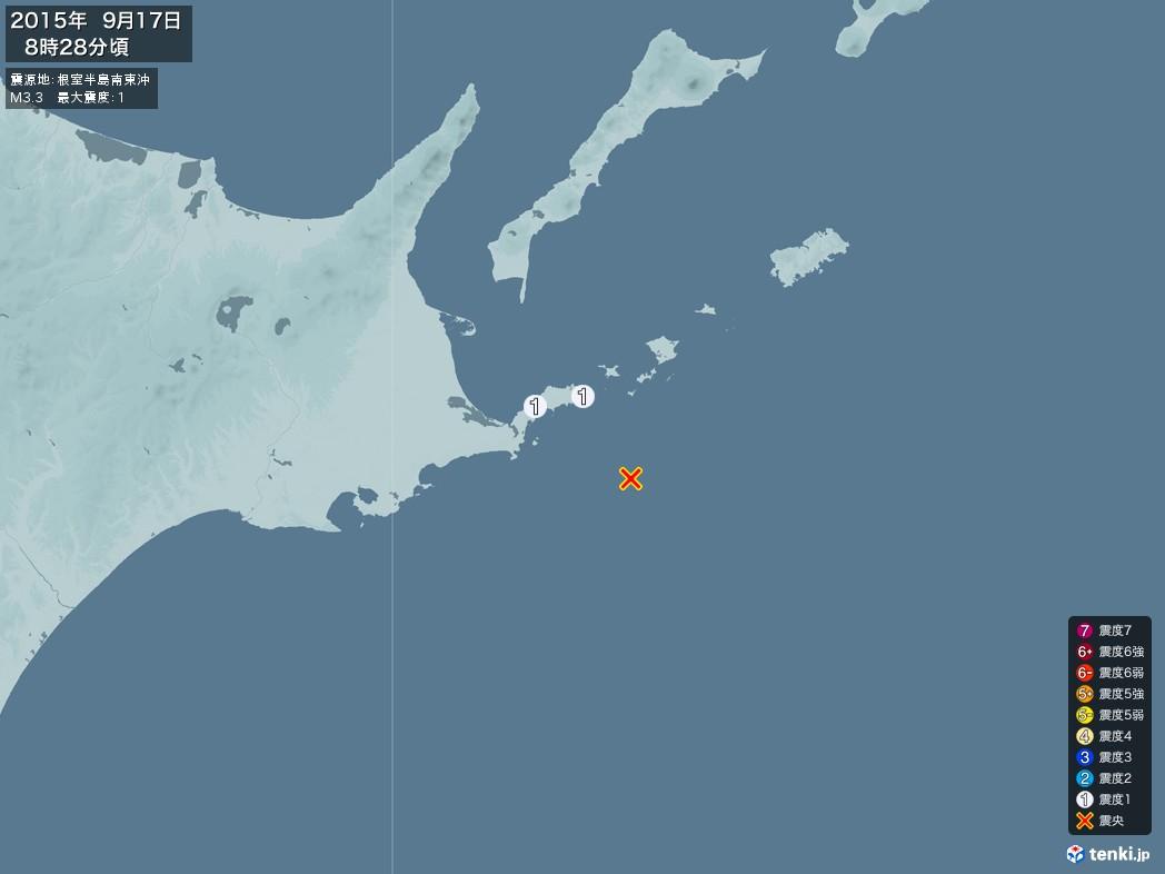 地震情報 2015年09月17日 08時28分頃発生 最大震度:1 震源地:根室半島南東沖(拡大画像)