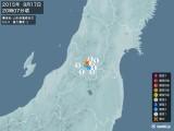2015年09月17日20時07分頃発生した地震