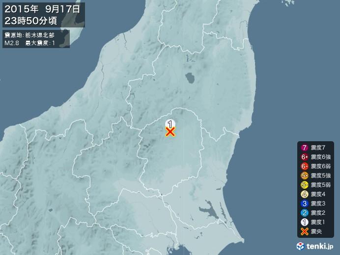 地震情報(2015年09月17日23時50分発生)
