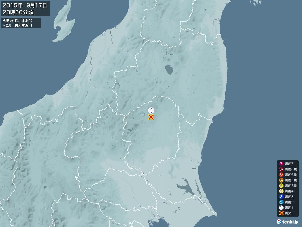 地震情報 2015年09月17日 23時50分頃発生 最大震度:1 震源地:栃木県北部(拡大画像)
